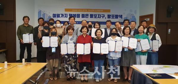 선구동서금동 도시재생대학 수료식이 9일 열렸다. (사진=사천시)
